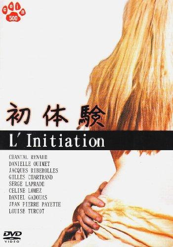 初体験 [DVD]