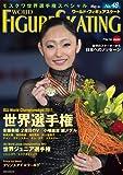 ワールド・フィギュアスケート 48