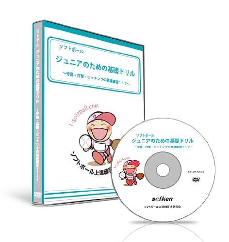 ソフトボール ジュニアのための基礎ドリル 守備・打撃・ピッチングの基礎117 [DVD]