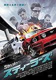 Stealers スティーラーズ [DVD]