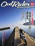 Out Rider(アウトライダー) Vol.53 2012年 04月号