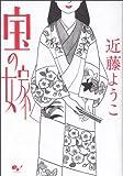 宝の嫁 (ビームコミックス)
