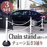 駐車場 ポール チェーンスタンド2段 ホワイト 本体3本セット+チェーン付き 1.5m×4本 白