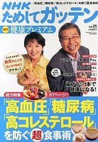 NHKためしてガッテン増刊 健康プレミアム Vol.05 2013年 09月号 [雑誌]