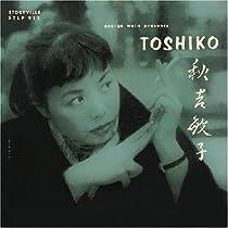 ♪ザ・トシコ・トリオ 秋吉敏子