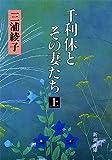 千利休とその妻たち〈上〉 (新潮文庫)