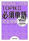 韓国語能力試験TOPIK II