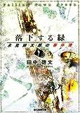 落下する緑 (創元推理文庫 M た 6-1 永見緋太郎の事件簿)