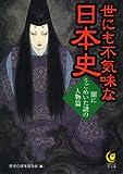 世にも不気味な日本史 闇にうごめいた謎の人物篇 (KAWADE夢文庫)