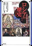 ロシアの歴史 上 古代から19世紀前半まで―ロシア中学校・高校歴史教科書― (世界の教科書シリーズ31)