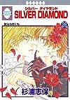 SILVER DIAMOND(26) (冬水社・いち*ラキコミックス) (いち*ラキ・コミックス)