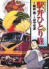 駅弁ひとり旅 第8巻