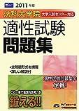 法科大学院 大学入試センター対応 適性試験問題集〈2011年版〉