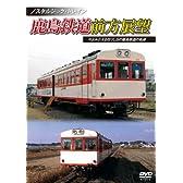 ノスタルジック・トレイン鹿島鉄道前方展望 今よみがえる在りし日の鹿島鉄道の軌跡 [DVD]