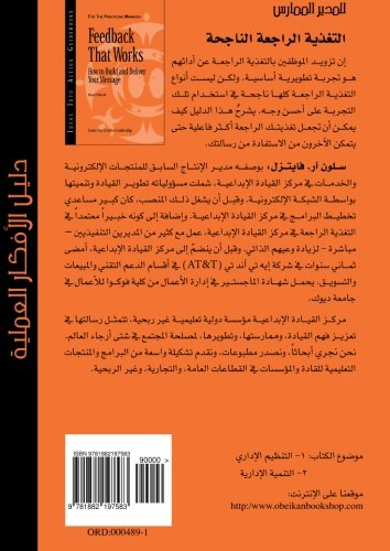 Feedback That Works: How to Build and Deliver Your Message (Arabic Edition) PDF