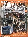 NHK名曲アルバムCD 67号 (麗しのオーケストラ~インスブルックよ、さようなら) [分冊百科] (CD付)
