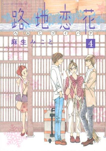 路地恋花(4) <完> (アフタヌーンKC)