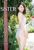 優月未遊/SISTER [DVD]