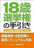 18歳選挙権の手引き (?改正法の詳細から主権者教育の現状/事例まで?)