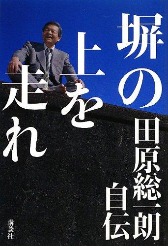 塀の上を走れ――田原総一朗自伝