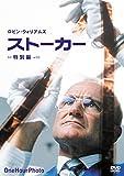 ストーカー <特別編>[DVD]