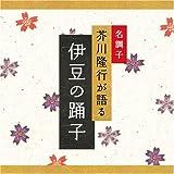 名調子 芥川隆行が語る 名作シリーズ 伊豆の踊子