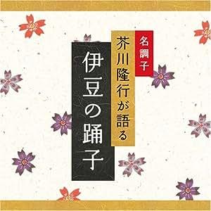 芥川隆行の画像 p1_5