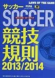 サッカー競技規則〈2013/2014〉
