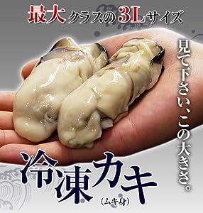 □巨大カキ(ムキ身・加熱用) 3Lサイズ 岡山産 約1kg ※冷凍