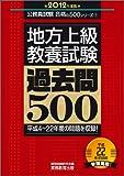 地方上級教養試験 過去問500[2012年度版] (公務員試験 合格の500シリーズ 5)の口コミ(クチコミ)
