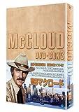 警部マクロード DVD-BOX3