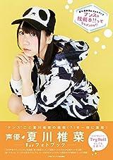TrySail・夏川椎菜の撮り下ろし満載1stフォトブックが26日発売