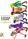 とよ田みのる短編集 CATCH&THROW (ゲッサン少年サンデーコミックス)