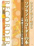 やさしく楽しく吹けるソプラノ・リコーダーの本 宮崎駿&スタジオジブリ編【改訂版】 (楽譜)