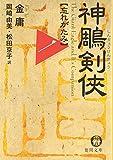 神雕剣侠〈1〉忘れがたみ (徳間文庫)
