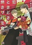 「恋ときどき、焼きサバ定食」/大島かもめ