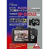 ETSUMI 液晶保護フィルム プロ用ガードフィルムAR OLYMPUS SP-820UZ専用 E-7175