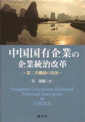 中国国有企業の企業統治改革