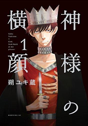 神様の横顔(1) (モーニングコミックス)