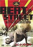 ビート・ストリート [DVD]