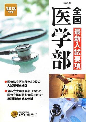 全国医学部最新入試要項〈2013年度用〉