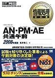 情報処理教科書 AN・PM・AE 共通午前 2008年度版