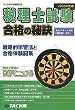 税理士試験 合格の秘訣〈2008年度版〉―戦略的学習法と合格体験記集