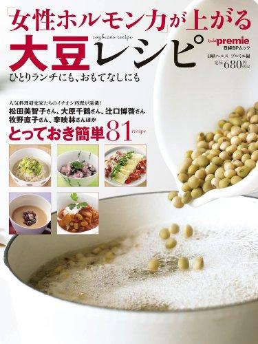 「女性ホルモン力」が上がる大豆レシピ