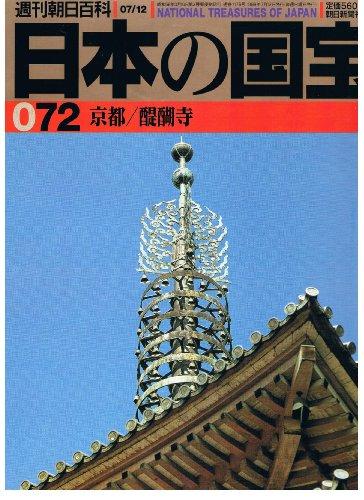日本の国宝072 京都/醍醐寺 (週刊朝日百科)