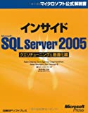 img - for Inside Microsoft SQL Server 2005 Query Tuning and Optimization Guide (Microsoft official manual) (2008) ISBN: 4891005904 [Japanese Import] book / textbook / text book