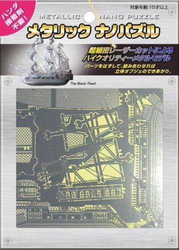 メタリックナノパズル ブラックパール号 TMN-11