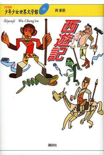 西遊記 (21世紀版・少年少女世界文学館)