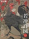 若冲百図: 生誕三百年記念 (別冊太陽 日本のこころ 227)