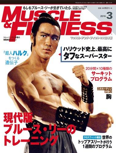 『マッスル・アンド・フィットネス日本版』2016年3月号